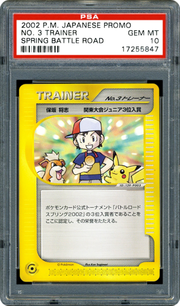 File:No3TrainerMale.png